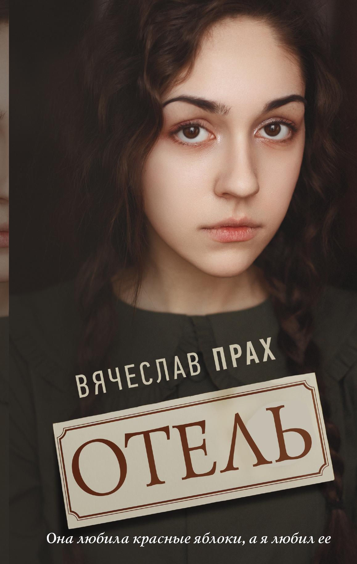 Вячеслав Прах Отель