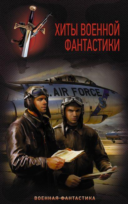 Хиты Военной фантастики - фото 1