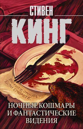 Стивен Кинг - Ночные кошмары и фантастические видения обложка книги