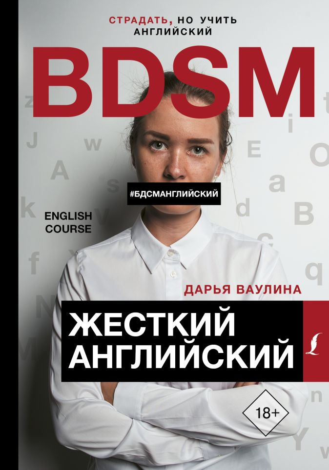 Жесткий Английский/БДСМанглийский Дарья Ваулина
