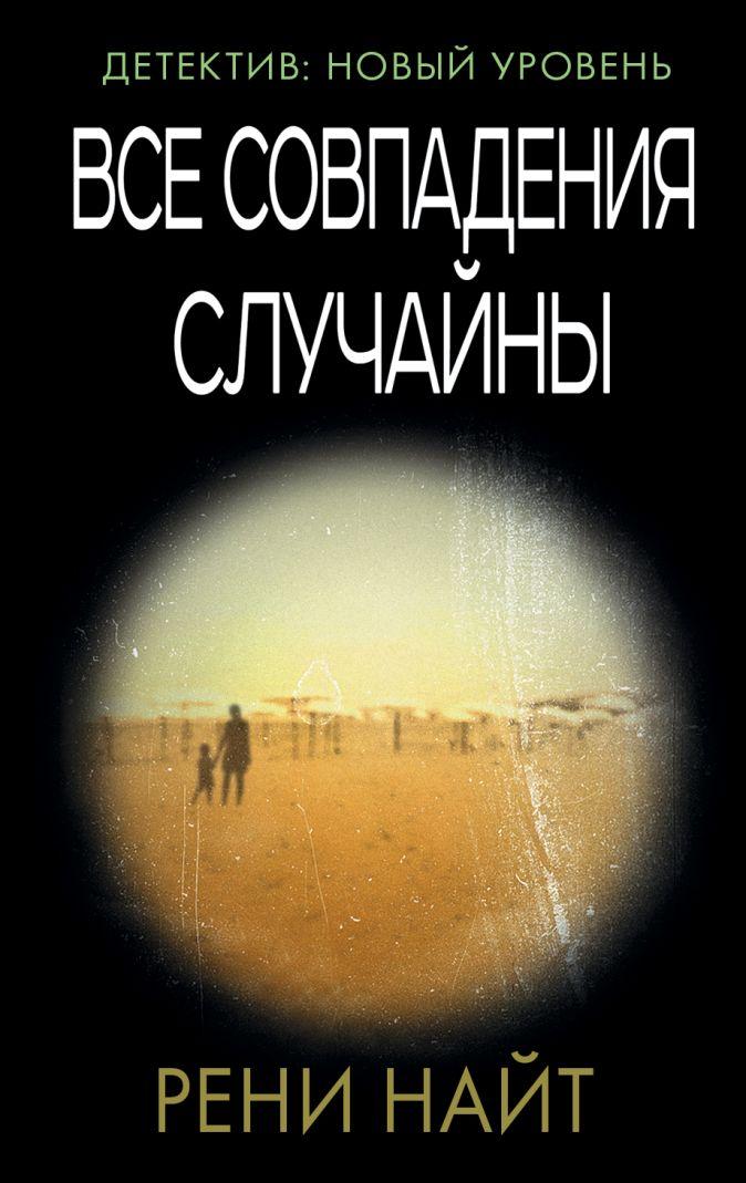 Рени Найт - Все совпадения случайны обложка книги