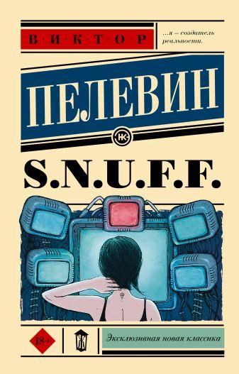 Виктор Пелевин - S.N.U.F.F. обложка книги