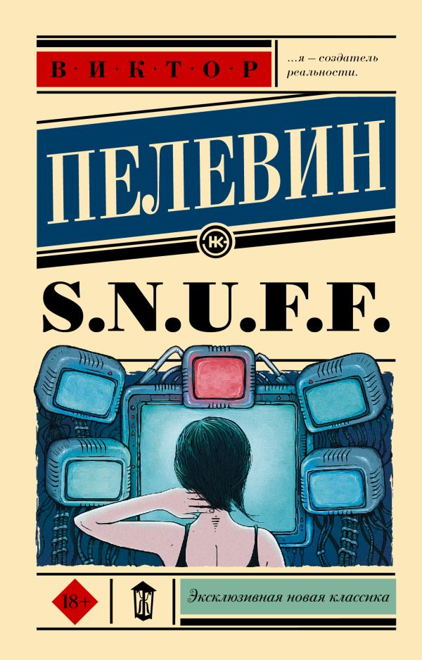 Пелевин Виктор Олегович S.N.U.F.F.