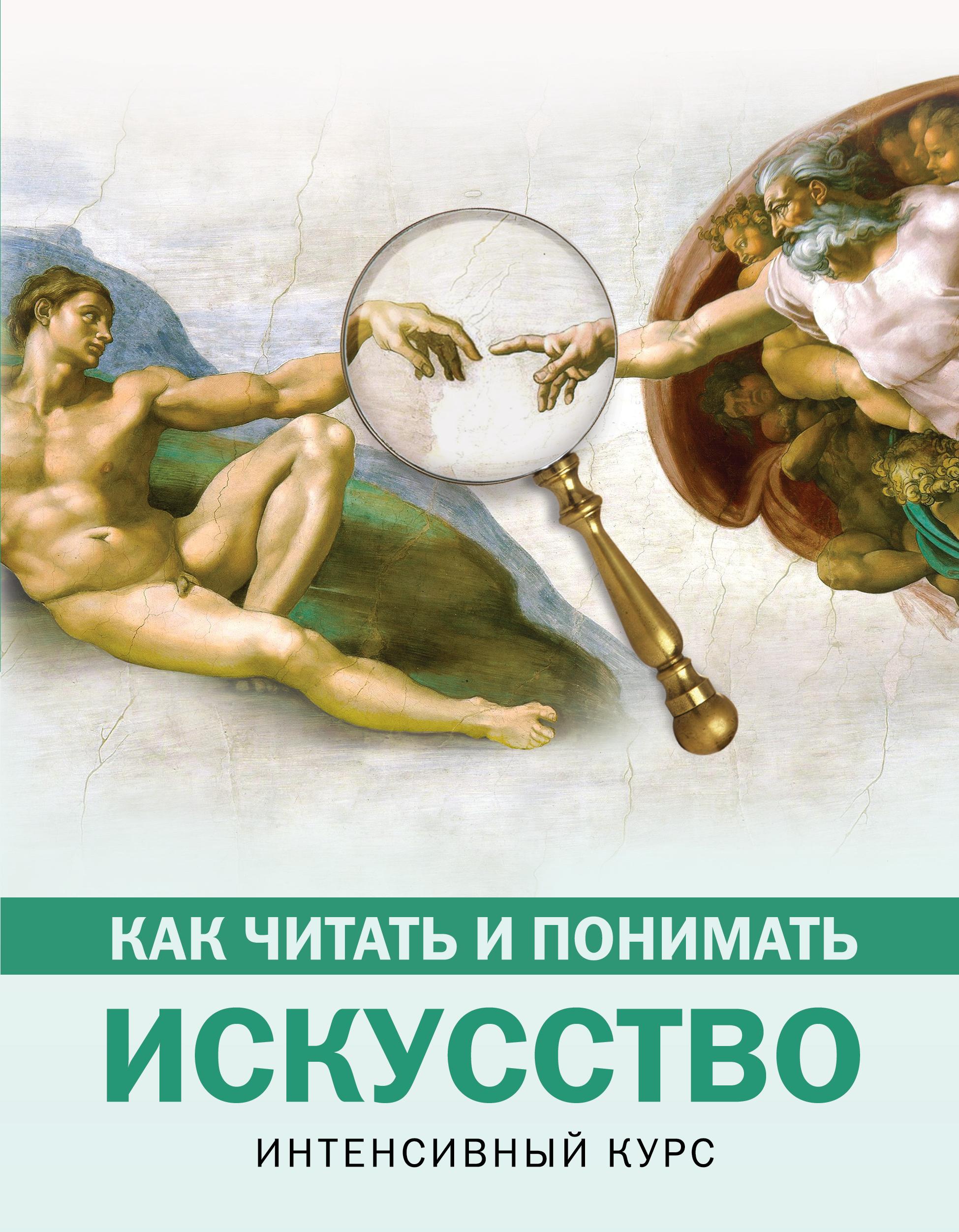 Кортунова Н.Д. Как читать и понимать искусство. Интенсивный курс кортунова н как читать и понимать искусство интенсивный курс
