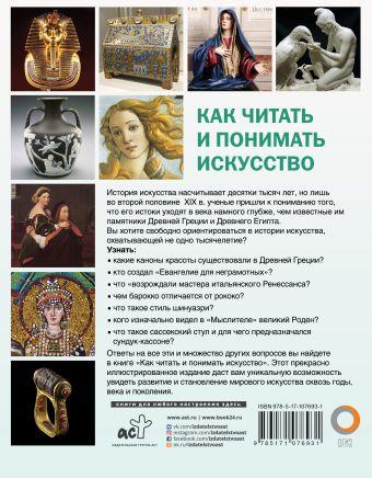 Как читать и понимать искусство. Интенсивный курс Кортунова Н.Д.