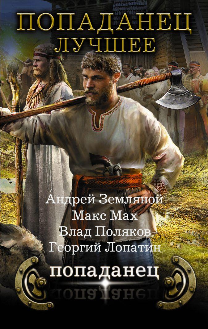 Земляной А., Мах М., Поляков В. и др. - Попаданец – лучшее обложка книги