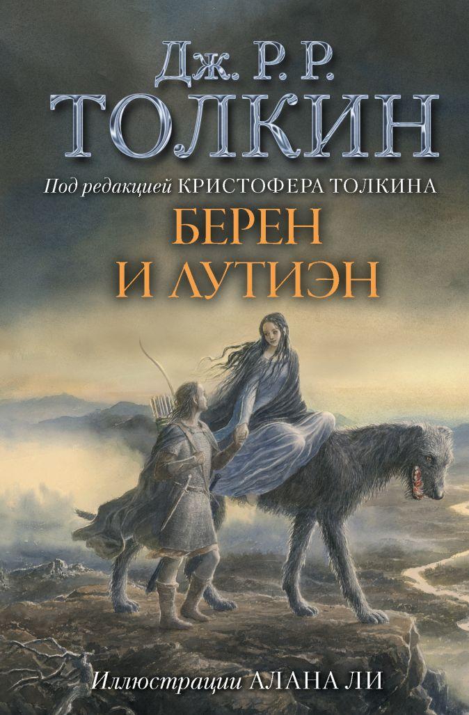 Берен и Лутиэн (с илл. Алана Ли) Дж.Р.Р.Толкин