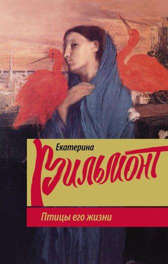 Екатерина Вильмонт - Птицы его жизни обложка книги