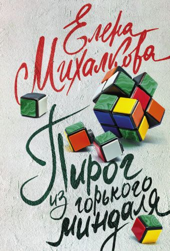 Пирог из горького миндаля Елена Михалкова
