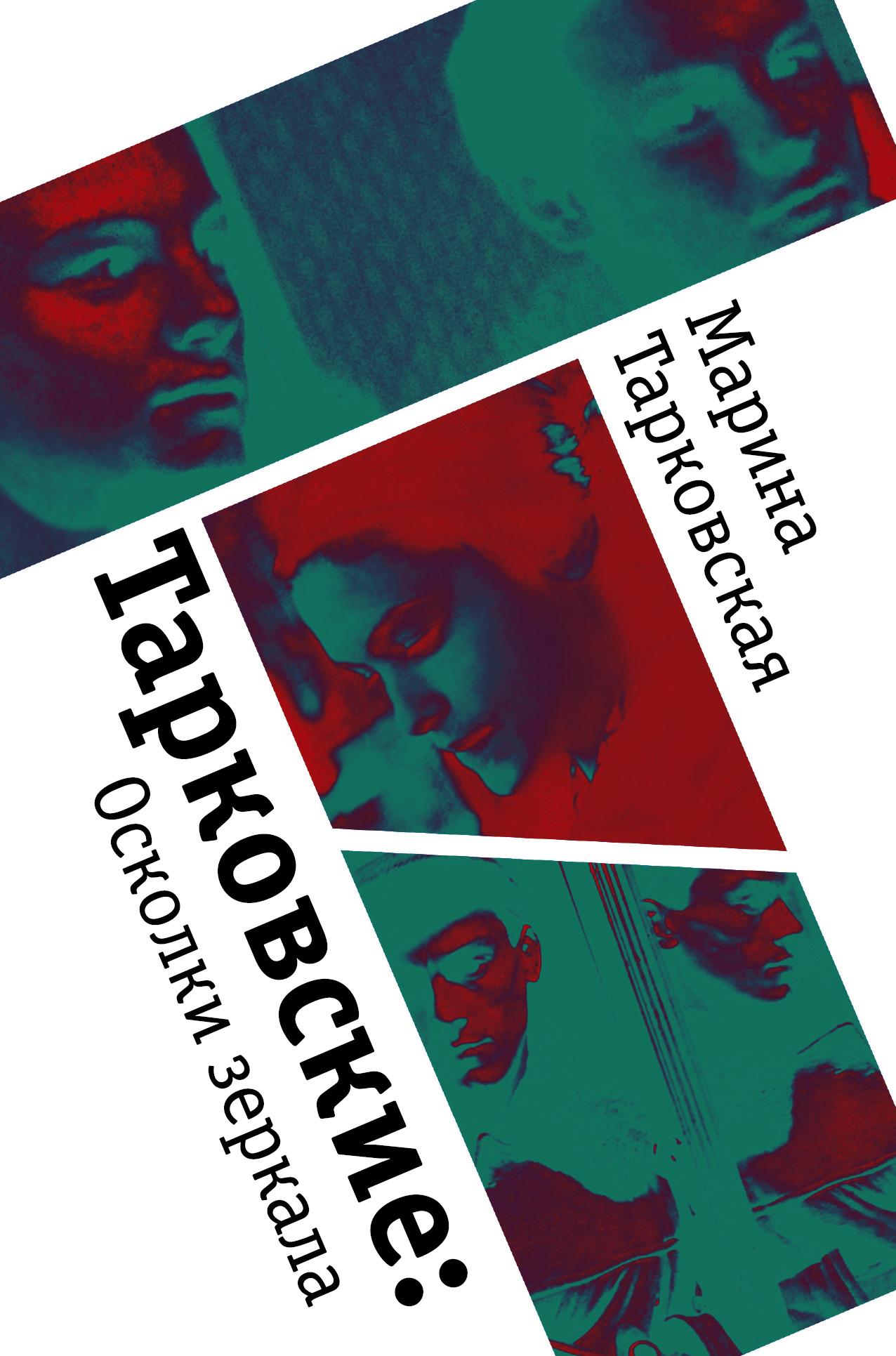 Тарковская М.А. Тарковские : Осколки зеркала марина александровна байдукова киевские истории избранные стихи ирассказы