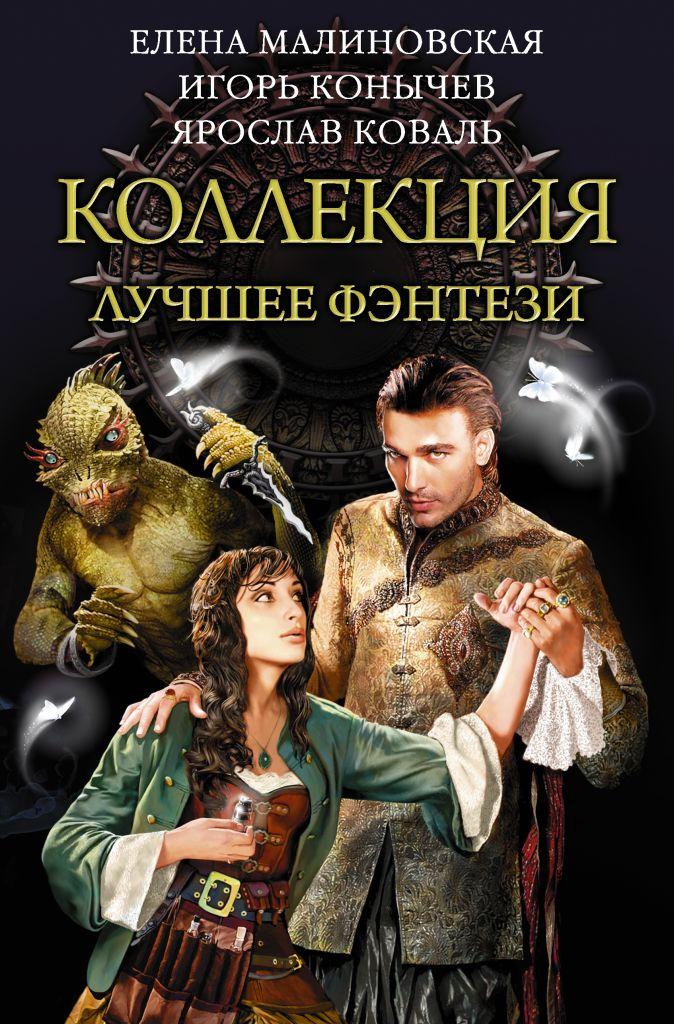 Малиновская Е.,Конычев И., Коваль Я. - Коллекция — лучшее фэнтези обложка книги
