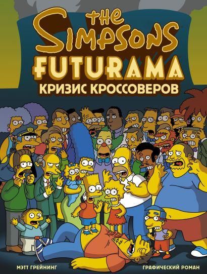 Симпсоны и Футурама. Кризис кроссоверов - фото 1