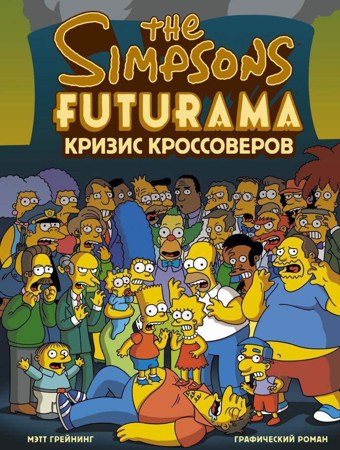 Симпсоны и Футурама. Кризис кроссоверов Мэтт Грейнинг