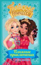Бэнкс Рози - Тайные принцессы. Пляжные приключения' обложка книги