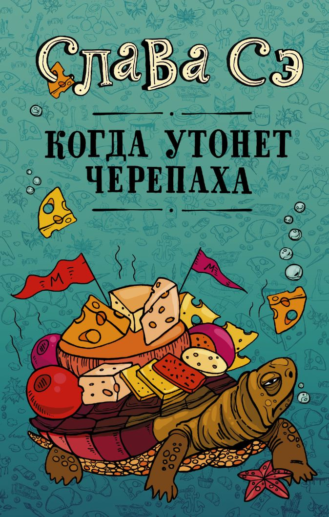 Слава Сэ - Когда утонет черепаха обложка книги