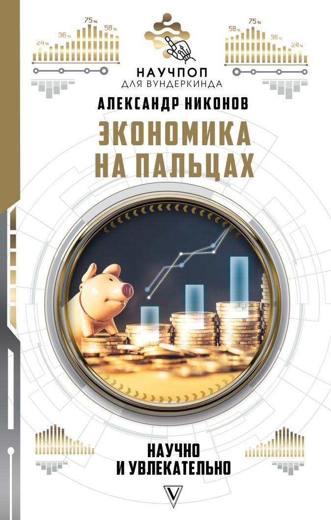 Никонов А.П. - Экономика на пальцах: научно и увлекательно обложка книги
