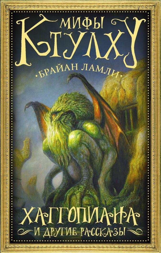 Брайан Ламли - Мифы Ктулху: Хаггопиана и другие рассказы обложка книги