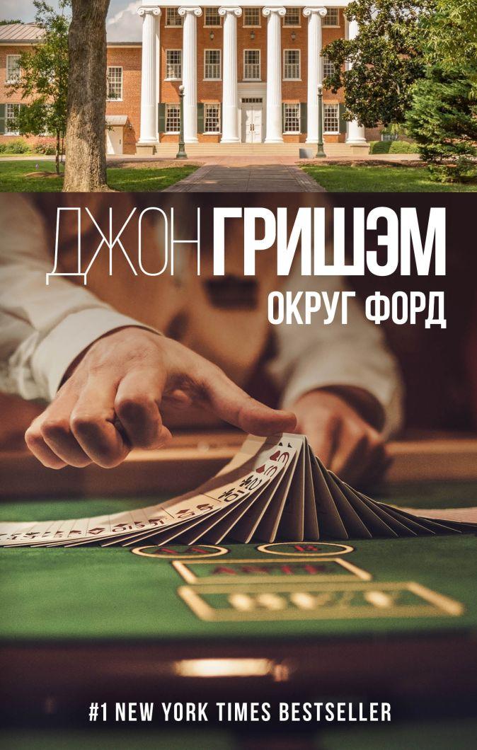 Джон Гришэм - Округ Форд обложка книги