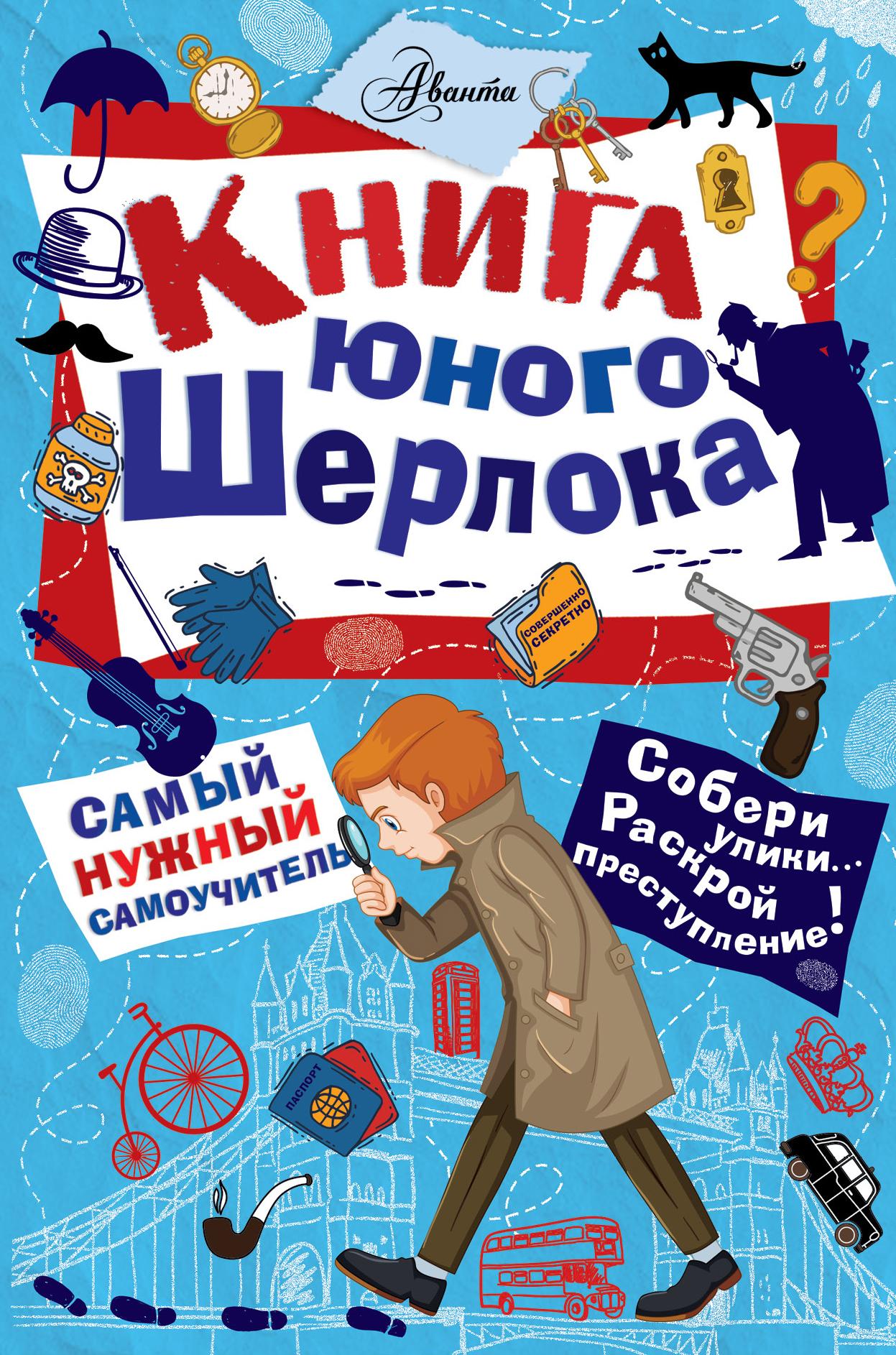 Стюарт Росс Книга юного Шерлока
