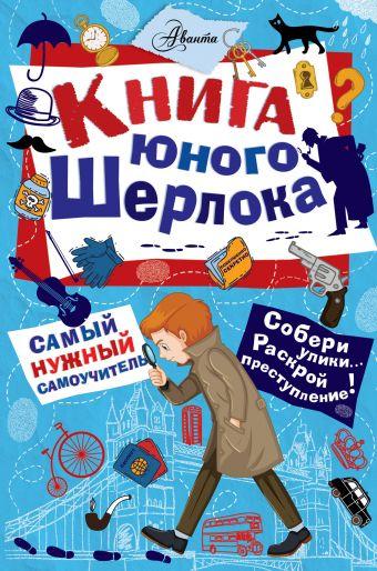 Книга юного Шерлока Стюарт Росс