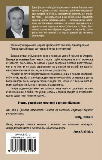 Шантаж Джон Гришэм