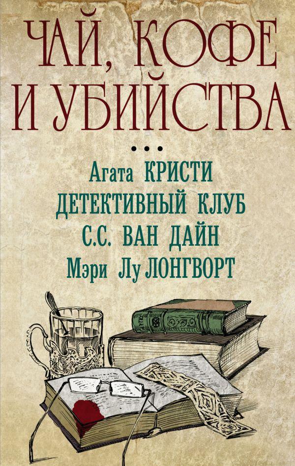 Чай, кофе и убийства Кристи А.,Ван Дайн С.,Лонгворт М.Л.