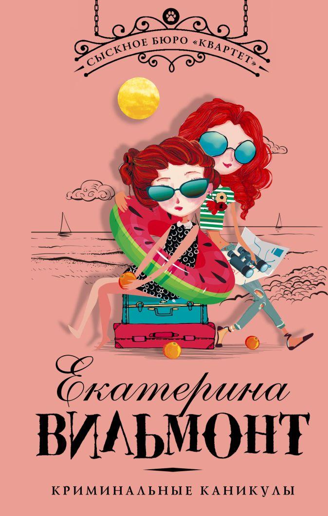 Екатерина Вильмонт - Криминальные каникулы обложка книги