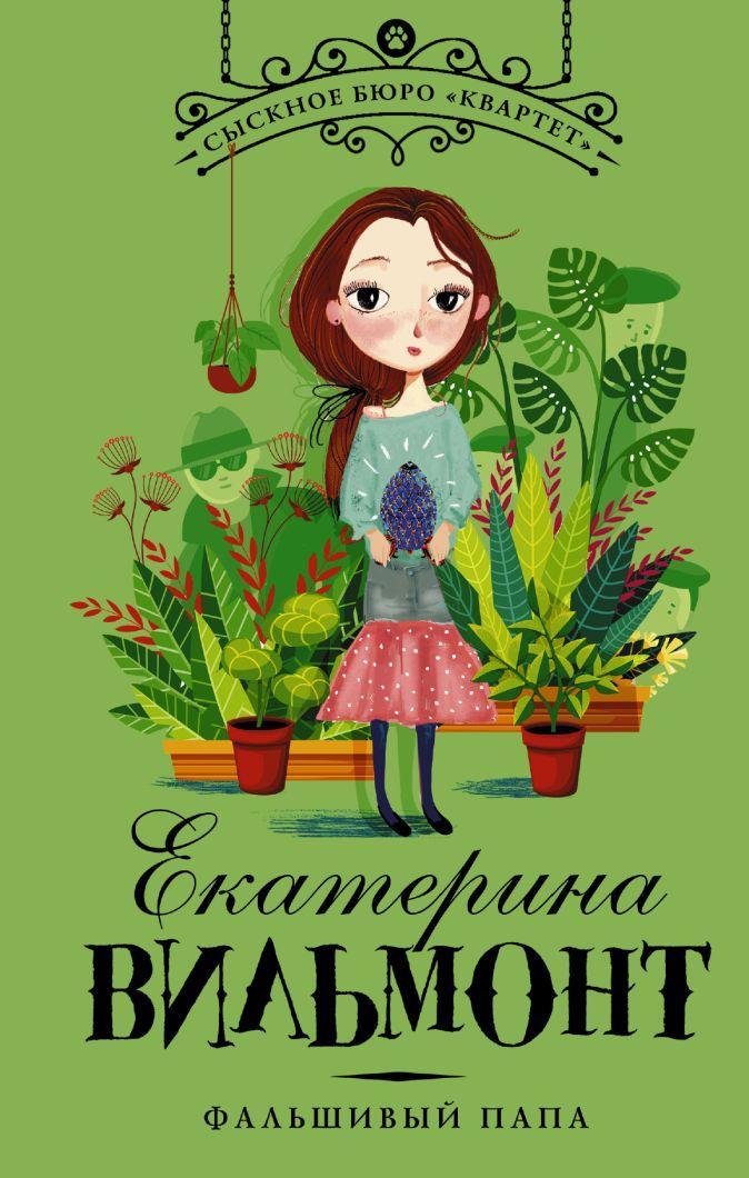 Екатерина Вильмонт - Фальшивый папа обложка книги