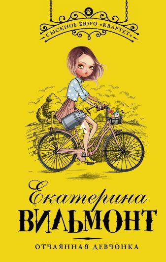 Екатерина Вильмонт - Отчаянная девчонка обложка книги