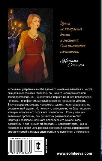 Адвокат и его женщины Наталья Солнцева