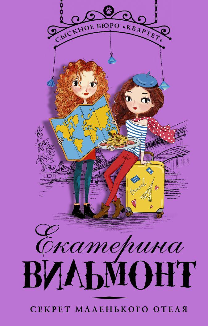 Екатерина Вильмонт - Секрет маленького отеля обложка книги