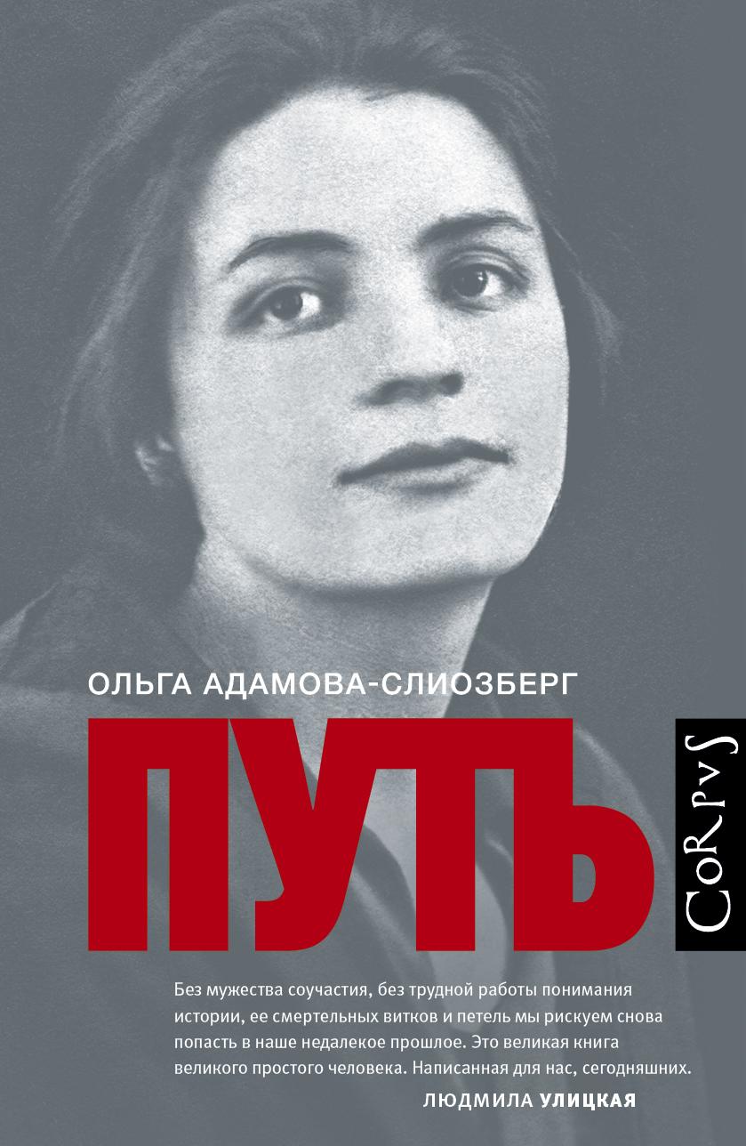 Ольга Адамова-Слиозберг Путь ольга адамова слиозберг путь