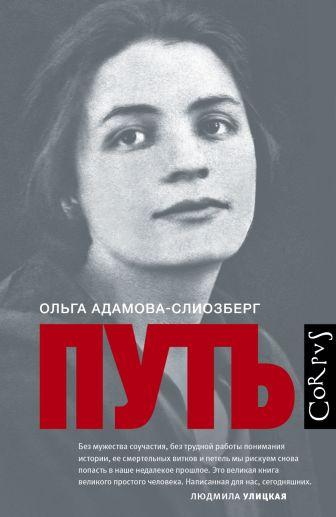 Ольга Адамова-Слиозберг - Путь обложка книги