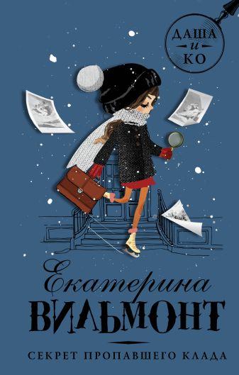 Екатерина Вильмонт - Секрет пропавшего клада обложка книги