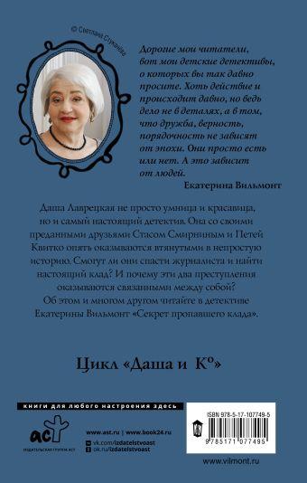 Секрет пропавшего клада Екатерина Вильмонт