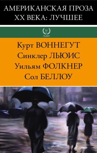 У. Фолкнер, С. Льюис, К. Воннегут, С. Беллоу - Американская проза XX века: лучшее обложка книги