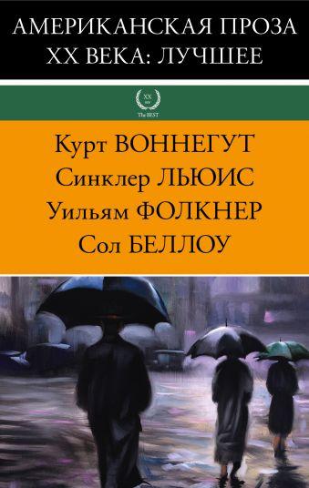 Американская проза XX века: лучшее Фолкнер У.,  Льюис С., Воннегут К., Беллоу С.