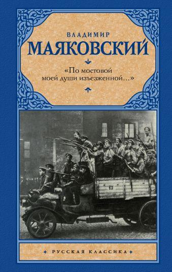 «По мостовой моей души изъезженной...» Владимир Маяковский