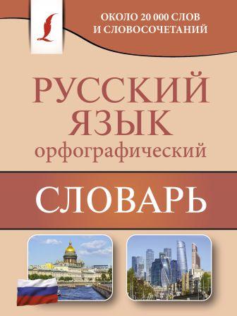 Ю. В. Алабугина - Орфографический словарь русского языка обложка книги