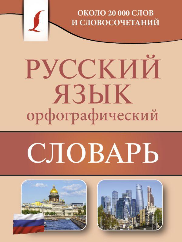 Орфографический словарь русского языка Алабугина Ю.В.