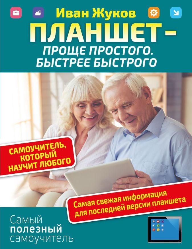 Иван Жуков - Планшет — проще простого. Быстрее быстрого. Самоучитель, который научит любого обложка книги