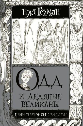 Нил Гейман - Одд и Ледяные великаны обложка книги
