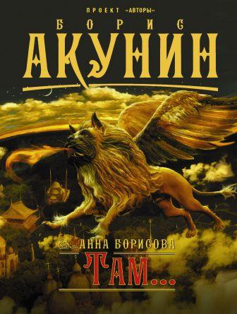 Борис Акунин - Там... обложка книги