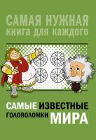 Никитенко И.Ю., Шабан Т.С., Ядловский А.Н. - Самые известные головоломки мира' обложка книги