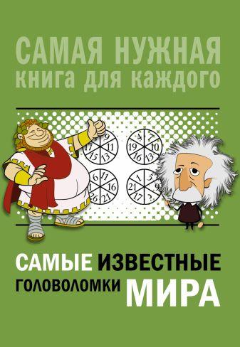 Никитенко И.Ю., Шабан Т.С., Ядловский А.Н. - Самые известные головоломки мира обложка книги