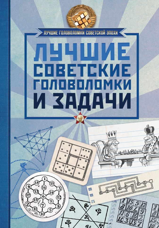 Гусев И.Е. - Лучшие советские головоломки и задачи обложка книги