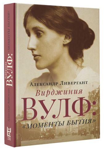 """Ливергант Александр - Вирджиния Вулф: """"моменты бытия"""" обложка книги"""