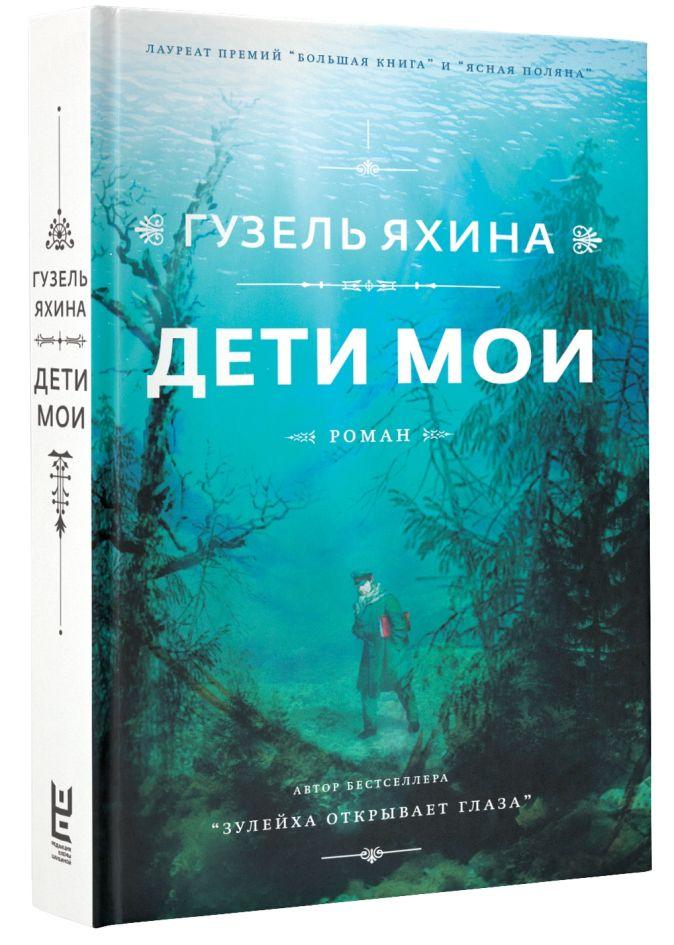 Яхина Г.Ш. - Дети мои обложка книги