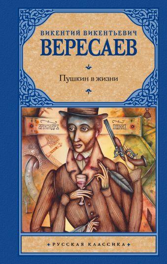 Пушкин в жизни Викентий Викентьевич Вересаев