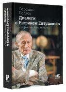 Волков С. - Диалоги с Евгением Евтушенко' обложка книги